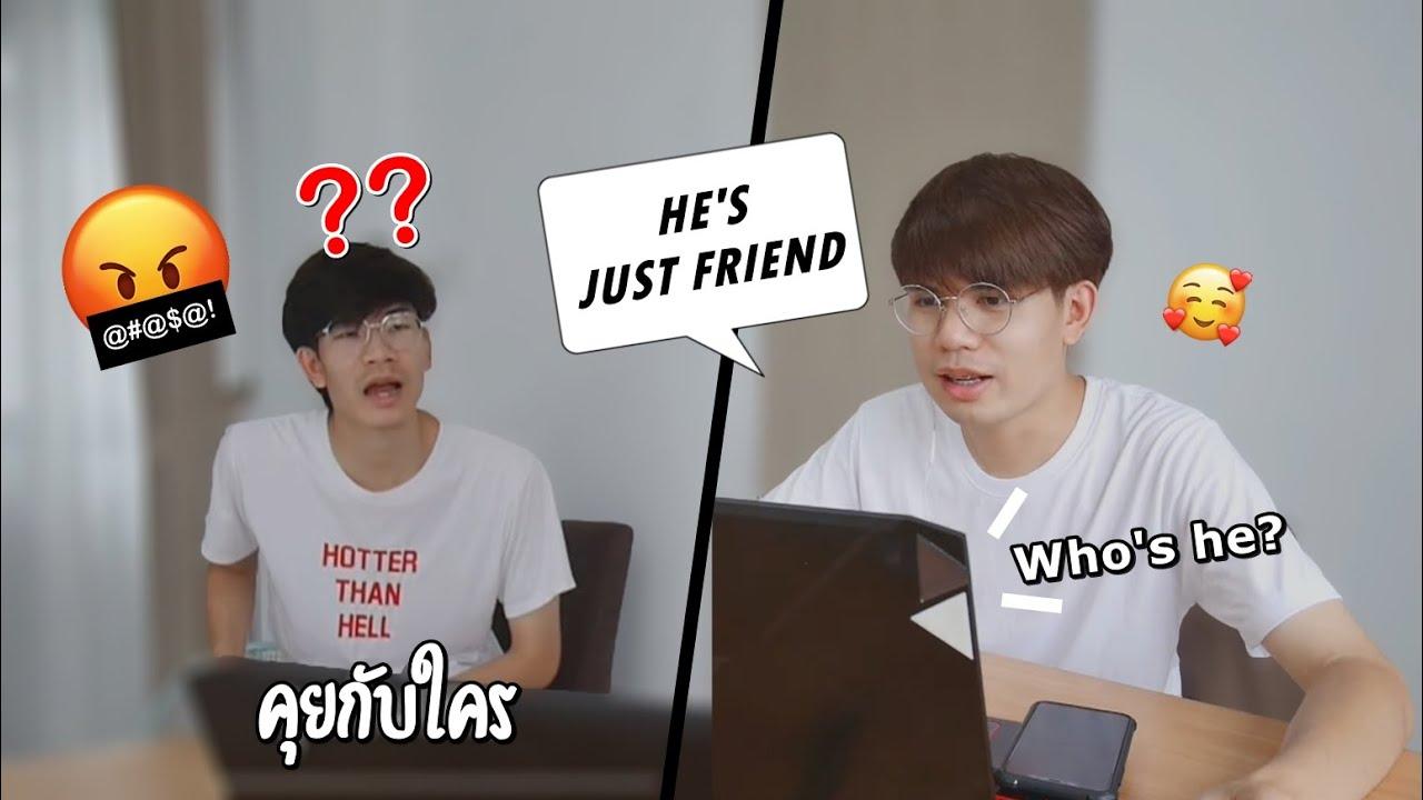 แกล้งเรียกแฟนว่าเพื่อนต่อหน้าผู้ชาย!! calling my boyfriend 'JUST A FRIEND' prank Pondday and Nonny