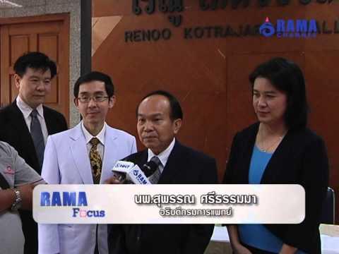 Rama Focus   สถาบันโรคผิวหนังชูเทคนิครักษาผู้ป่วยโรคผิวหนังเฉพาะราย   11 ก.ย. 58