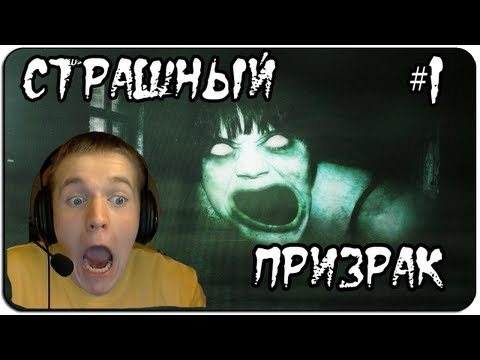 ПРИЗРАК В ЗАБРОШЕННОМ ДОМЕ - Haunted Investigation # 1 Прохождение