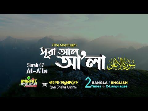 087) সূরা আল-আ'লা Surah A'la   سورة الأعلى Bangla  English  Qari Shakir Qasmi   mahfuz art of nature