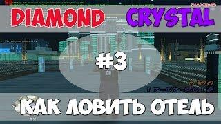 [Diamond rp Crystal] |#3| Я поймал отель