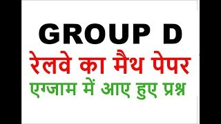 MATH QUESTION ASKED GROUP D EXAM  || RAILWAY GROUP D QUESTION PAPER || RAILWAY MATH PAPER