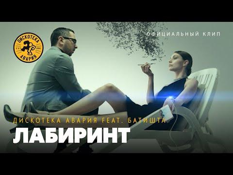Дискотека Авария feat Батишта - Лабиринт
