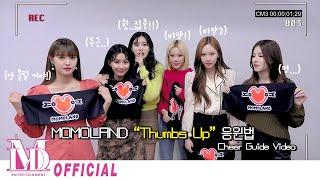 "모모랜드(MOMOLAND) ""Thumbs Up"" Cheer Guide Video"