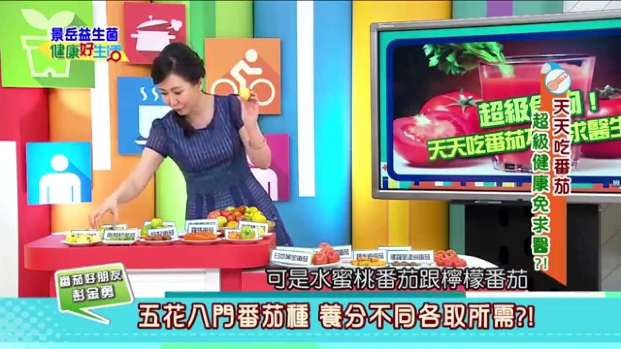 超級食物!天天吃番茄 不必求醫生!