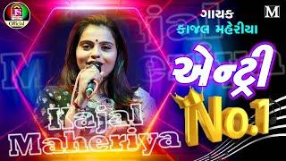 Kajal Maheriya Entry No 1 New Gujarati Popular Song