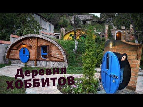 Армения!  Деревня ХОББИТОВ, старинные армянские рецепты и что еще делать в Дилижане