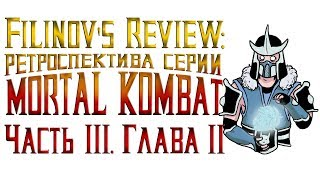 Ретроспектива серии Mortal Kombat - Часть 3. Глава 2. MK: Deception
