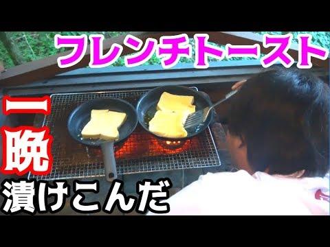 【釣りキャンプ】一晩漬けこむとプルンプルンの食感に大変身!!