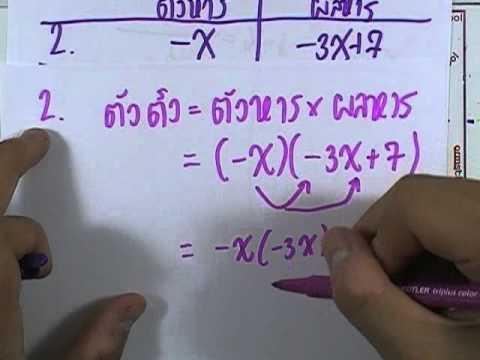 เลขกระทรวง เพิ่มเติม ม.1 เล่ม2 : แบบฝึกหัด2.6ข ข้อ03