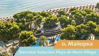 Отель Iberostar Selection Playa de Muro Village | о.Майорка | Испания | Видео обзор