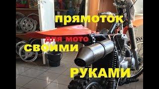 як зробити глушник для мотоцикла своїми руками