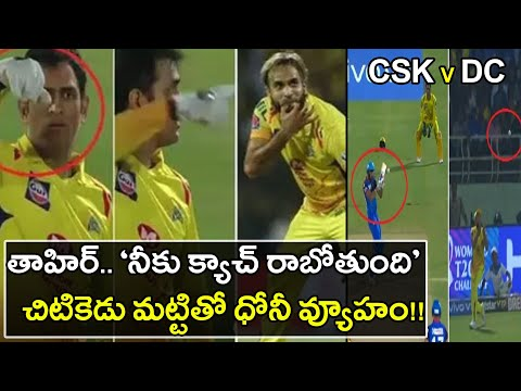 IPL 2019,Final: Chennai Super Kings Captain MS Dhoni's Intelligence Gives Axar Patel Wicket!!