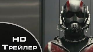 Человек-муравей (2015) | Русский Трейлер