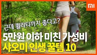 5만원 이하 가성비 끝판왕! 샤오미 베스트 10