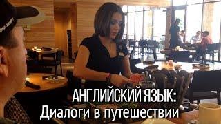 видео Решебник по английскому или самоучитель английского?