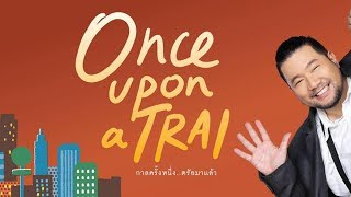 Once upon a Trai : กาลครั้งหนึ่ง..ตรัยมาแล้ว | (OFFICIAL SPOT)