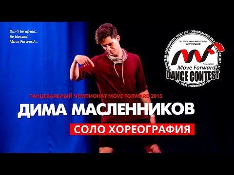 MASLENNIKOV DMITRIY  SOLO CHOREO  MFDC 2015 Official HD