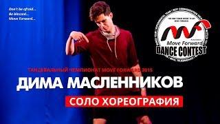МАСЛЕННИКОВ ДМИТРИЙ | SOLO CHOREO | MFDC 2015 [Official HD]