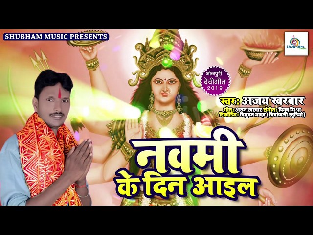Navmi Ke Din Aayil - नवमी के दिन आइल - Bhojpuri Latest Devigeet 2019 - Ajay Kharwar