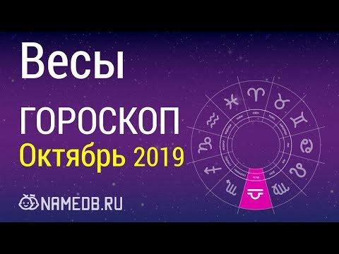 Знак Зодиака Весы - Гороскоп на Октябрь 2019