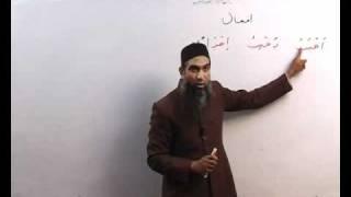 Arabi Grammmar Lecture _53 Part _02 عربی  گرامر کلاسس