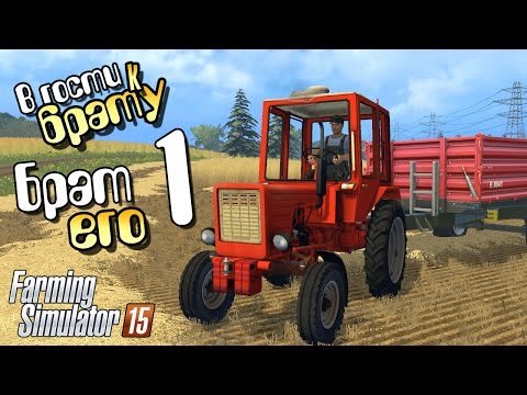 Брат его - ч1 Farming Simulator 2015