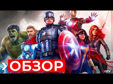 Обзор Marvel's Avengers   ПРЕЖДЕ ЧЕМ КУПИТЬ