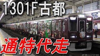 1301F古都 通特代走 台風を翌日に控える茨木市駅にて 2018.9.3