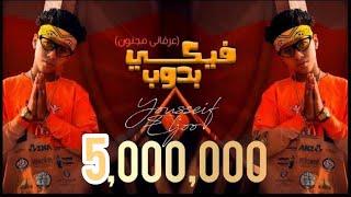 Yousseif Eljoo - Feky Badob - | مهرجان فيكي بدوب ( هرجع من تاني )  - غناء يوسف الجوو