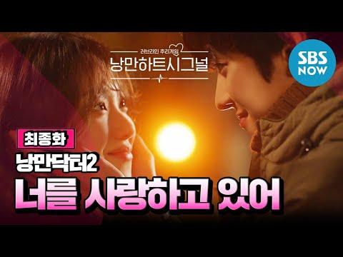 [낭만닥터 김사부2] 스페셜 최종화 '러브라인 추리게임 낭만 하트 시그널! 너를 사랑하고 있어' / Dr. Romantic 2 Special | SBS NOW