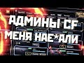 Как я просрал Cop .357-Royal Dragon в Cross Fire!