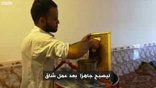 أنا الشاهد: المشاكل التي تعرقل إنتاج العسل الطبيعي محليا في العراق