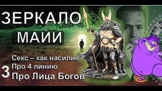 Про лица Богов ..секс.. 4-ку.. ЗЕРКАЛО МАЙИ 3 - передача ( Викрам Дизайн Человека 2.0)