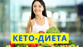 постер к видео Кетодиета применение