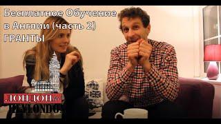 HeyLondon - ВСЕ О ЛОНДОНЕ - Бесплатное Обучение в Англии (часть 2) – ГРАНТЫ –  все возможно! (9)