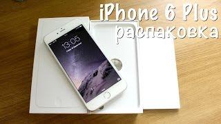 Первый взгляд и распаковка iPhone 6 plus