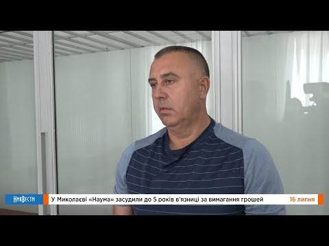 НикВести: Суд приговорил «Наума» к 5 годам тюрьмы за вымогательство денег