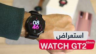 استعراض ساعة هواوي WATCH GT 2 42mm وأيش تفرق عن نسخة 46mm