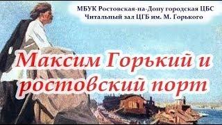 Максим Горький и ростовский порт