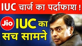 That's How JIO is FOOLING You - IUC Charge पर बड़ा खुलासा !!!