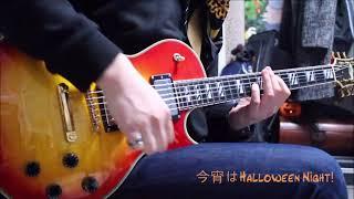 hololive IDOL PROJECT  - 今宵はHalloween Night!【夜空メル/紫咲シオン/癒月ちょこ/潤羽るしあ ホロライブ】 ギターで弾いてみた BlueArpeggio