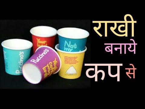 Rakhi making idea out of tea cup ll DIY Rakhi design 2018