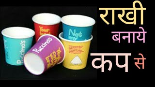 Rakhi making idea out of tea cup ll DIY Rakhi design 2018