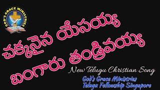 చక్కనైన యేసయ్యా//Chakkanaina yesayya//New Telugu Christian Song//అద్భుతమైన ఆరాధన గీతము.