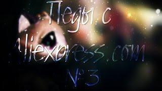 LPS - Unboxing #4 (Педы с Aliexpress.com №3) | [FINAL.]