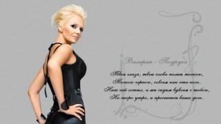 ВАЛЕРИЯ - «Подруга». Новый хит! 2011