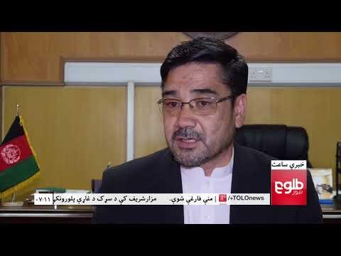 LEMAR NEWS 23 July 2018 /۱۳۹۷ د لمر خبرونه د زمری ۰۱ نیته