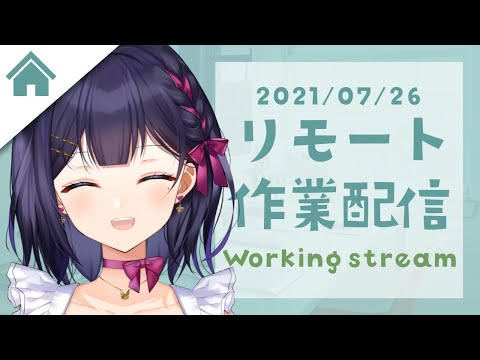 【作業雑談】リモート-Working stream-07/25(Mon)【Vtuber/兎佐美】