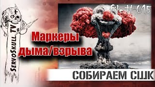 #015 - СОБИРАЕМ СШК - Маркеры дыма/взрыва (WH 40K)